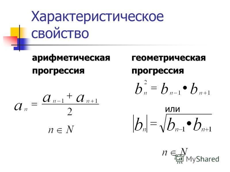 Характеристическое свойство арифметическаяпрогрессиягеометрическаяпрогрессия или