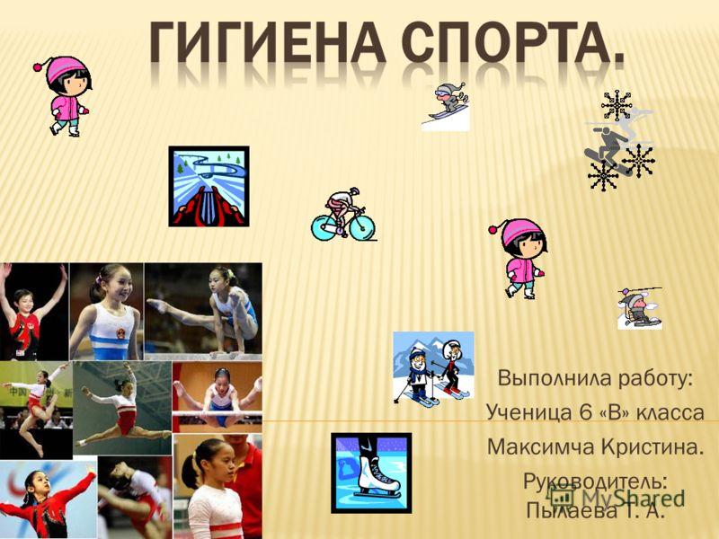 Выполнила работу: Ученица 6 «В» класса Максимча Кристина. Руководитель: Пылаева Т. А.