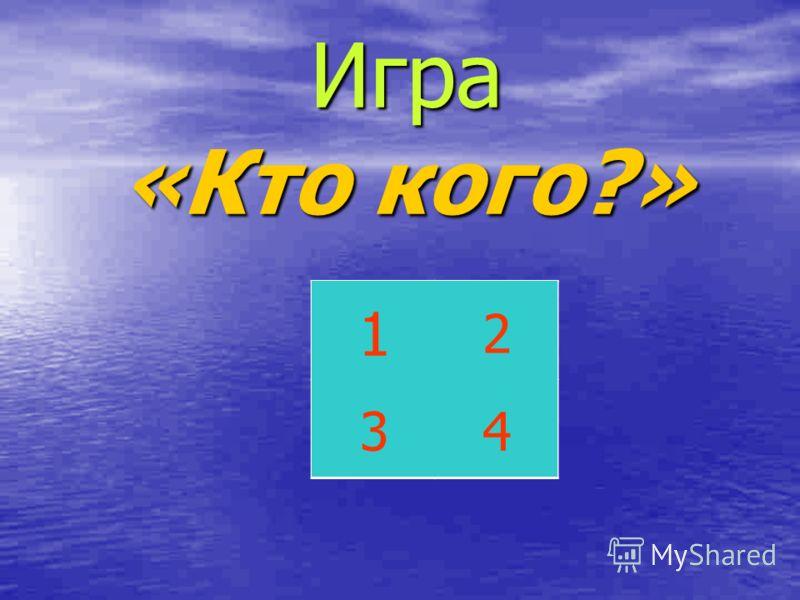 Игра «Кто кого?» 2 34 1