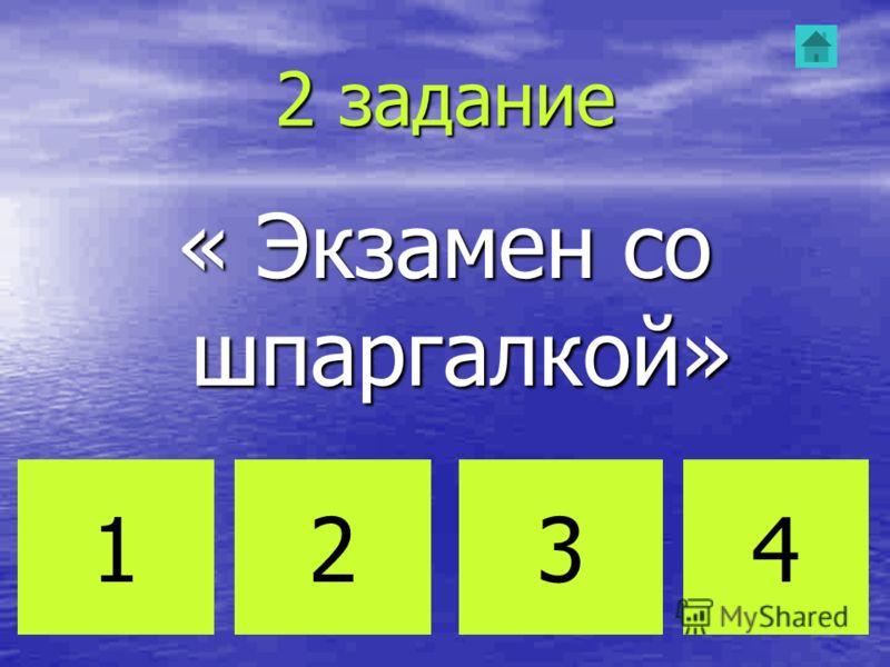 2 задание « Экзамен со шпаргалкой» 1234