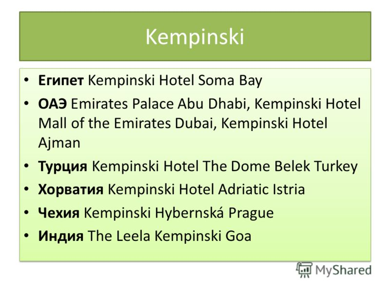 Kempinski Египет Kempinski Hotel Soma Bay ОАЭ Emirates Palace Abu Dhabi, Kempinski Hotel Mall of the Emirates Dubai, Kempinski Hotel Ajman Турция Kempinski Hotel The Dome Belek Turkey Хорватия Kempinski Hotel Adriatic Istria Чехия Kempinski Hybernská