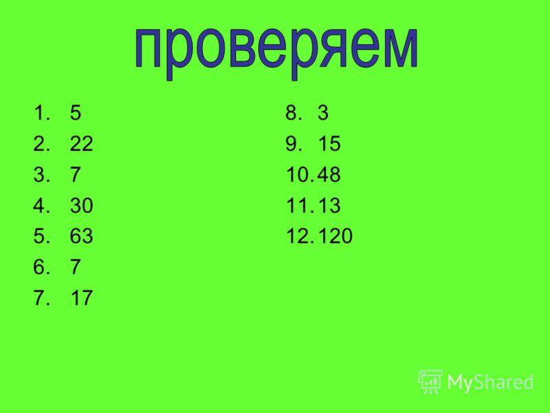 1.5 2.22 3.7 4.30 5.63 6.7 7.17 8.3 9.15 10.48 11.13 12.120