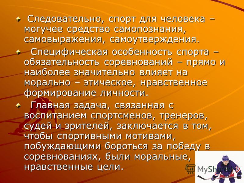 В одном из своих выступлений гимнаст Юрий Титов заявил: «Ведь это и есть, пожалуй, самое интересное в спорте – душевные, товарищеские отношения между людьми, тут прямое проявление высших нравственных достоинств человека. А чего стоит, например, борьб