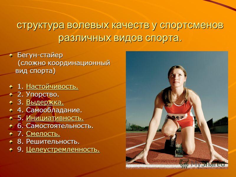 Как известно, в любом виде спорта соревнования проводятся по жестоким правилам Правила соревнований построены на основе «строгого соперничества». Правила соревнований построены на основе «строгого соперничества». А «любые» способы не всегда этичны.
