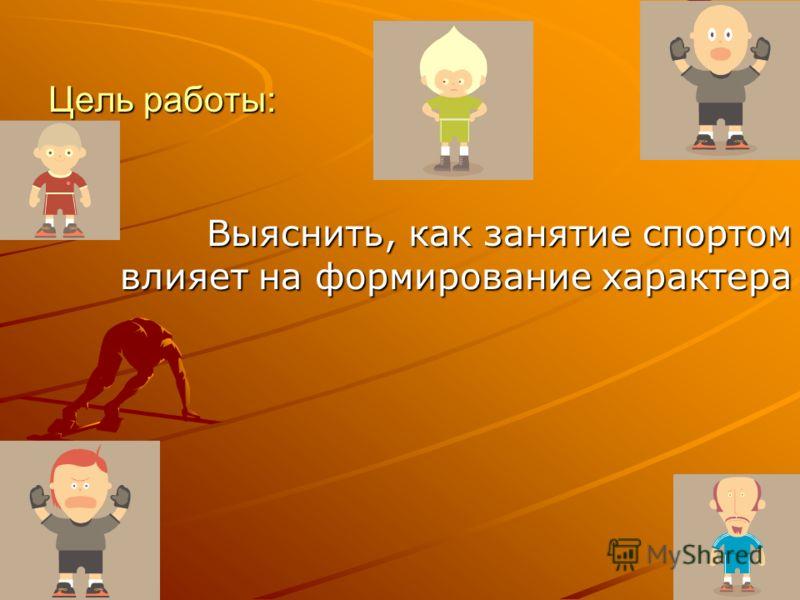 МОУ «СОШ 30» Козлов Егор 5 класс