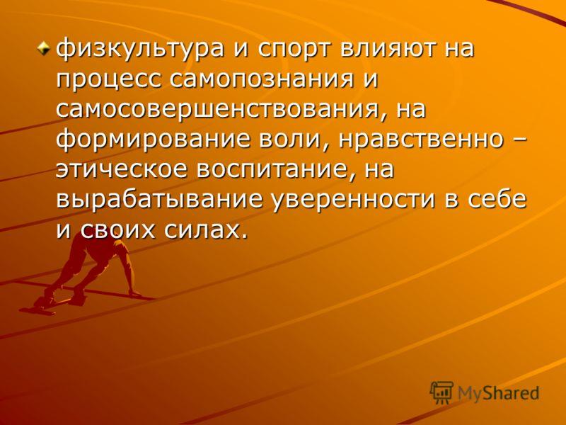 физкультура и спорт не только являются средством укрепления здоровья человека, его физического совершенствования, формой проведения досуга, средством повышения социальной активности людей, но и существенно влияют на другие стороны человеческой жизни,
