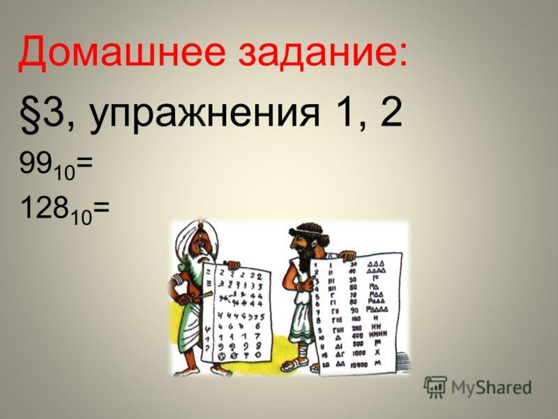 Домашнее задание: §3, упражнения 1, 2 99 10 = 128 10 =