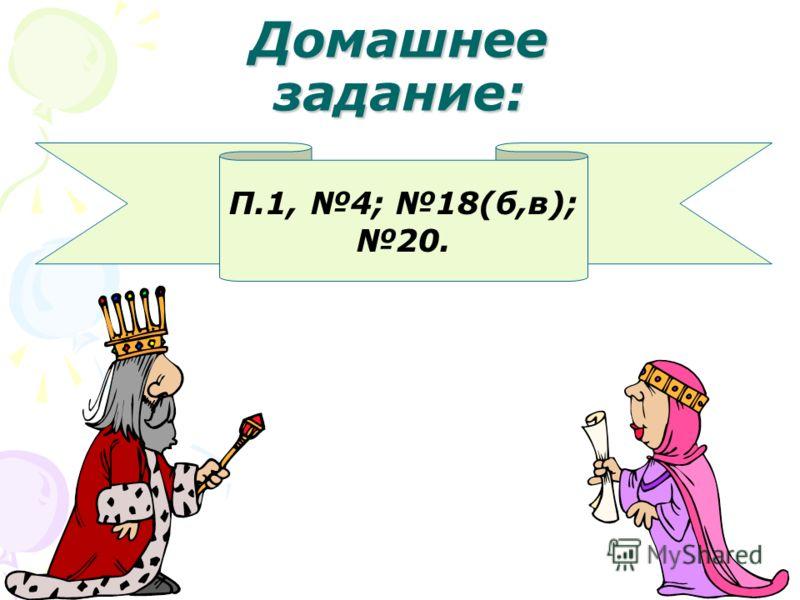 Домашнее задание: П.1, 4; 18(б,в); 20.
