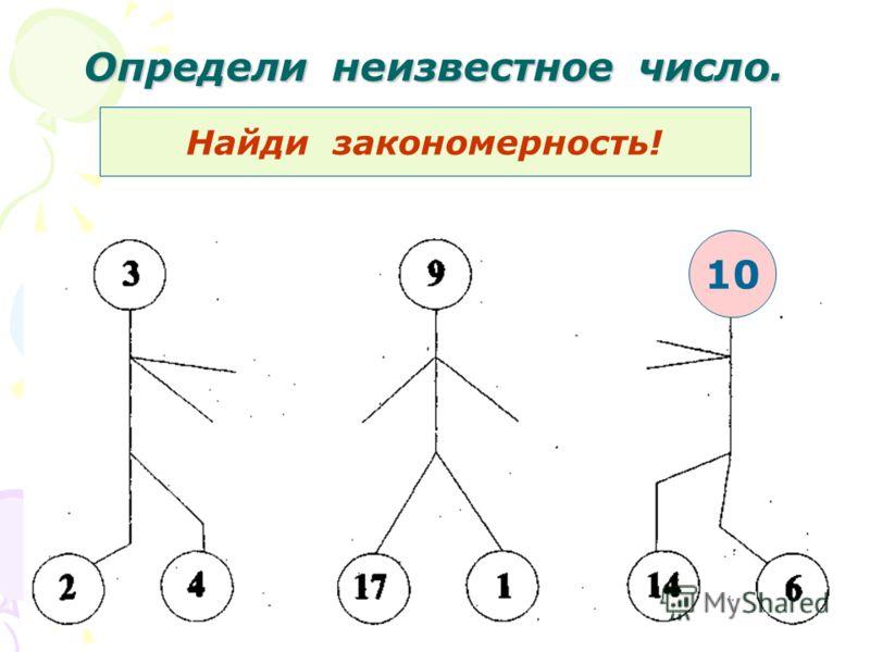 Определи неизвестное число. Найди закономерность! 10