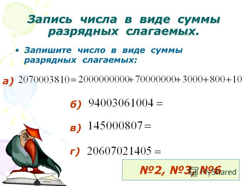 Запись числа в виде суммы разрядных слагаемых. Запишите число в виде суммы разрядных слагаемых: а) б) в) г) 2, 3, 6