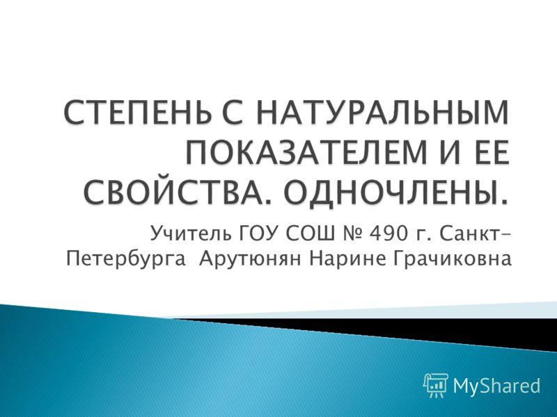 Учитель ГОУ СОШ 490 г. Санкт- Петербурга Арутюнян Нарине Грачиковна