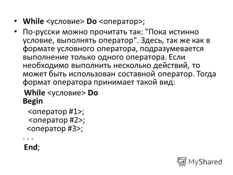 While Do ; По-русски можно прочитать так:
