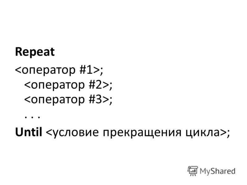 Repeat ; ; ;... Until ;