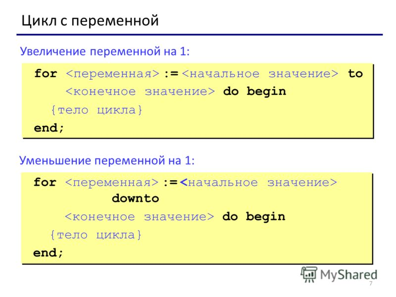 7 Цикл с переменной for := to do begin {тело цикла} end; for := to do begin {тело цикла} end; Увеличение переменной на 1: for := downto do begin {тело цикла} end; for := downto do begin {тело цикла} end; Уменьшение переменной на 1: