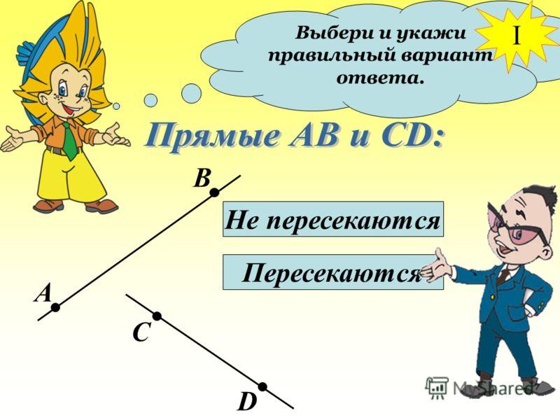 Треугольник АВС пересечен двумя прямыми АD и EF. Получилось: II 8 лучей 3 четырёхугольника 12 лучей 4 четырёхугольника 5 треугольников А В С О Е D F