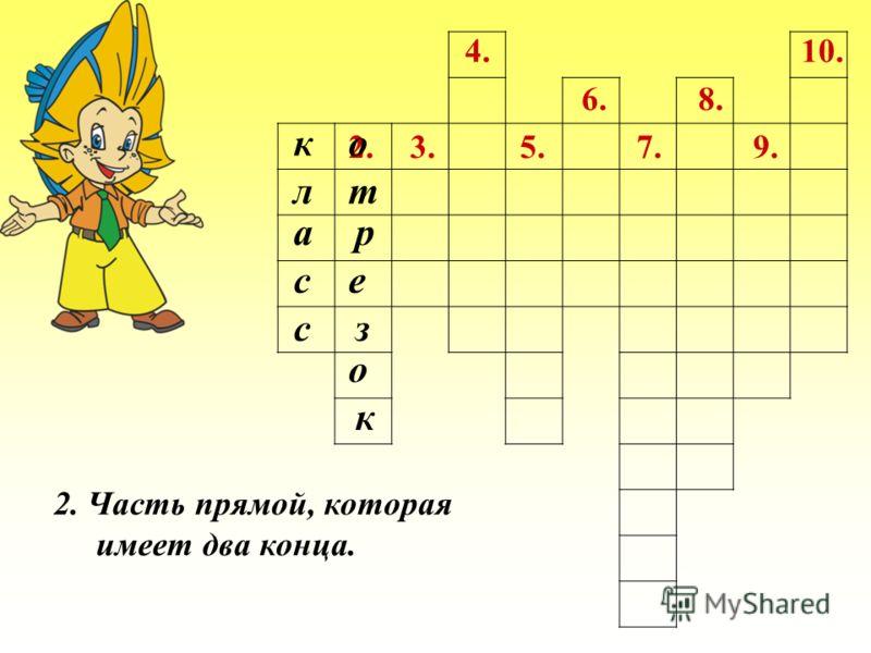 1.2.3. 4. 7. 6. 5. 8. 9. 10. 1.Группа из трёх цифр в записи многозначного числа. к л а с с