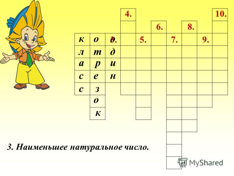 2.3. 4. 7. 6. 5. 8. 9. 10. 2. Часть прямой, которая имеет два конца. к л а с с о з е р т к о