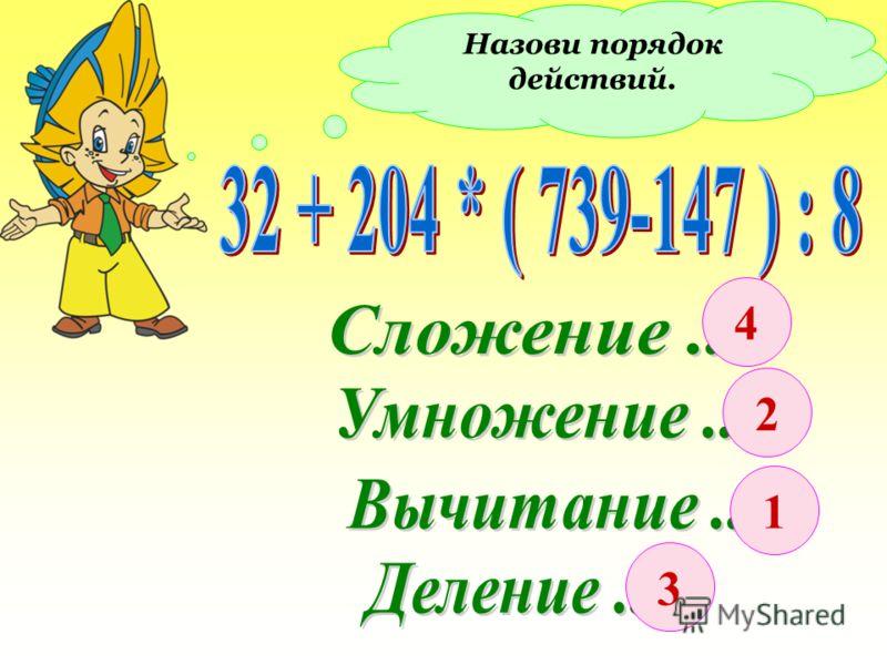 Определите неизвестное число. Как ты его получил? 13 6 1015 ? 20 21 19