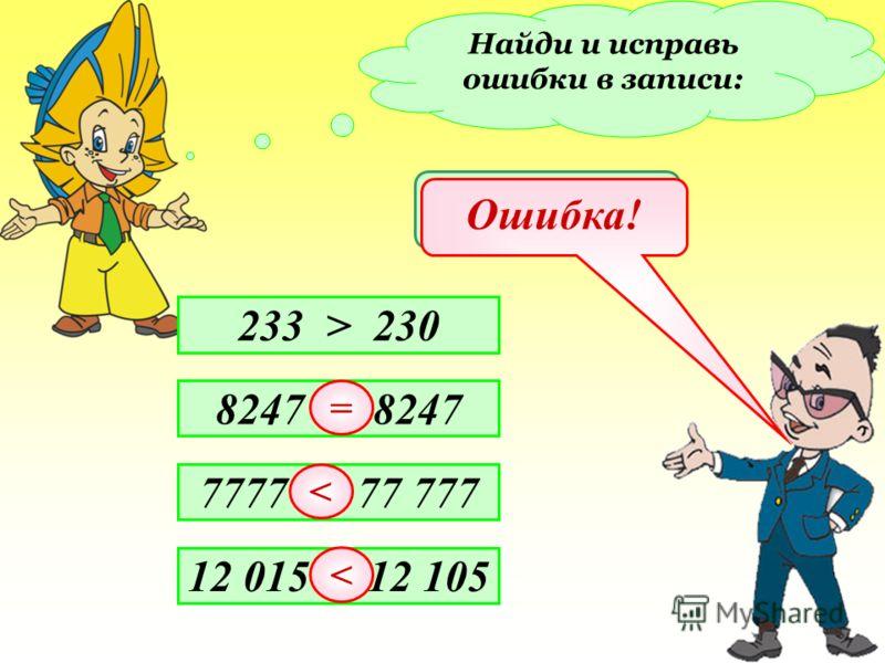 Выбери правильный ответ, сравнив числа и величины. III 4часа > 240мин 4часа < 240мин 4часа = 240мин Не верно!Правильно!
