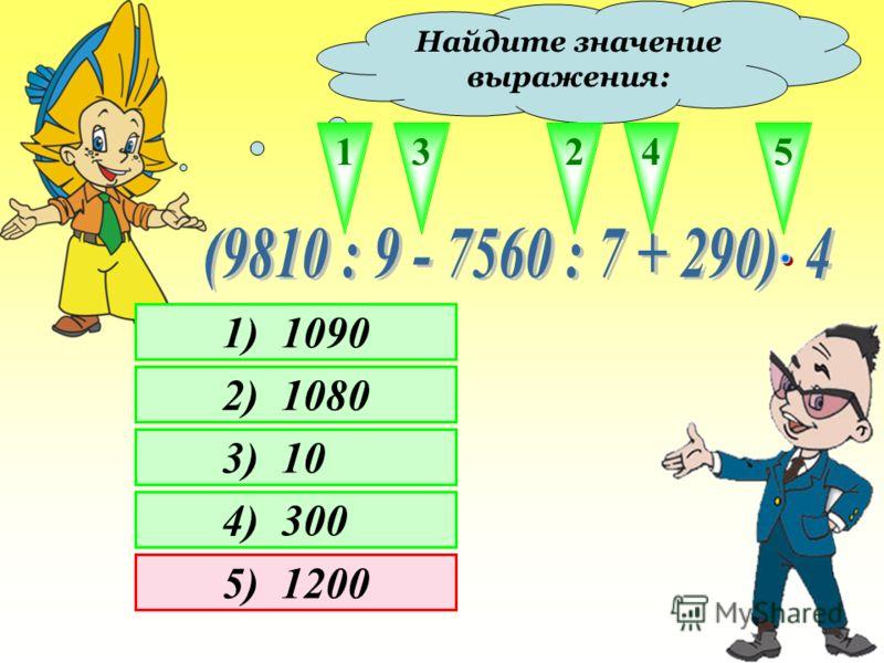 Найди соответствие: 1001 < 1010 < 1100 2 < 8 < 12 1 < 45 < 82 8 > 2, но 8 < 12 45 > 1, но 45 < 82 1010 >1001, но 1010 < 1100