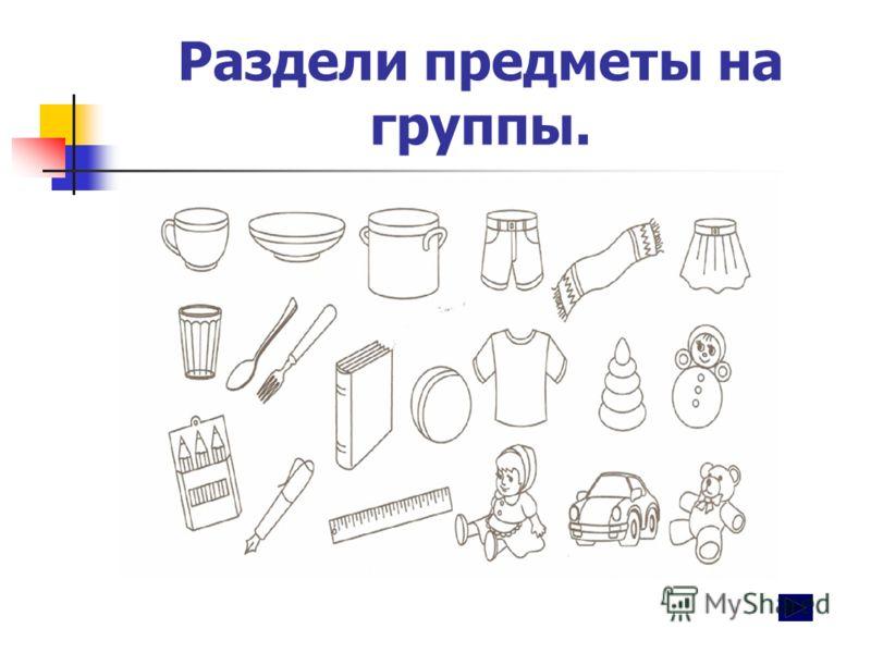 Раздели предметы на группы.