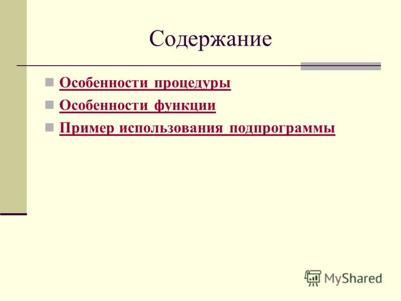 Содержание Особенности процедуры Особенности функции Пример использования подпрограммы