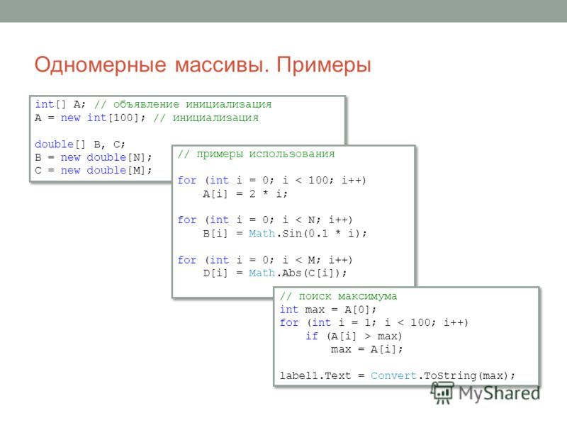 Одномерные массивы. Примеры int[] A; // объявление инициализация A = new int[100]; // инициализация double[] B, C; B = new double[N]; C = new double[M]; int[] A; // объявление инициализация A = new int[100]; // инициализация double[] B, C; B = new do