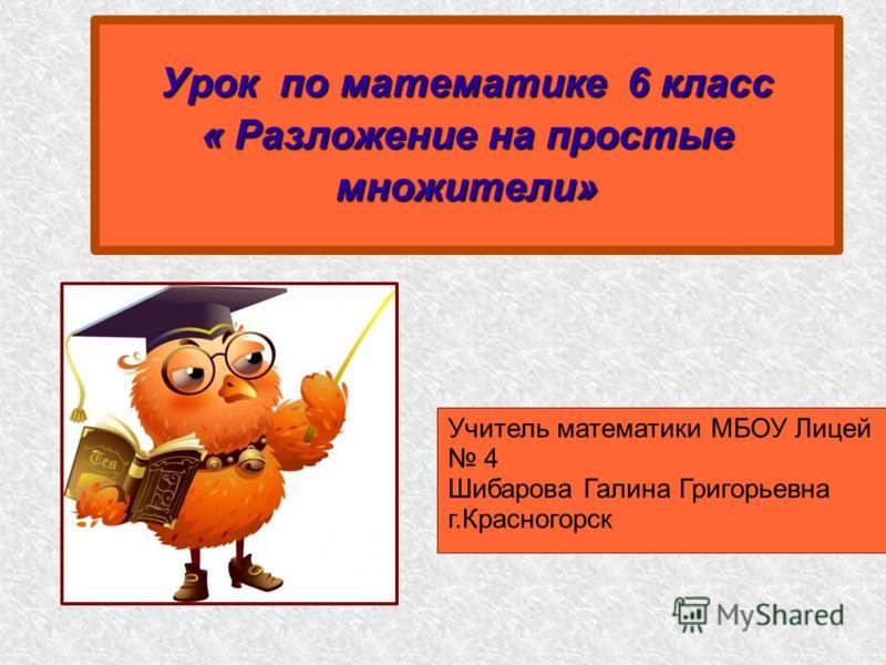 Учитель математики мбоу лицей 4