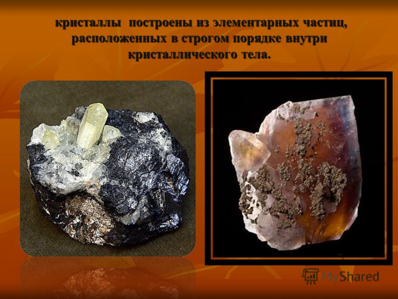 кристаллы построены из элементарных частиц, расположенных в строгом порядке внутри кристаллического тела. кристаллы построены из элементарных частиц, расположенных в строгом порядке внутри кристаллического тела.