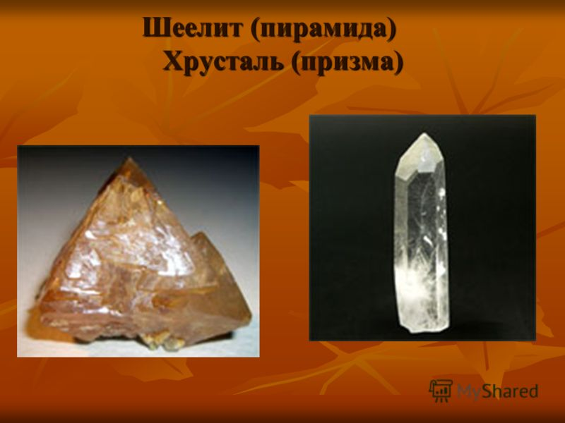 Шеелит (пирамида) Хрусталь (призма)