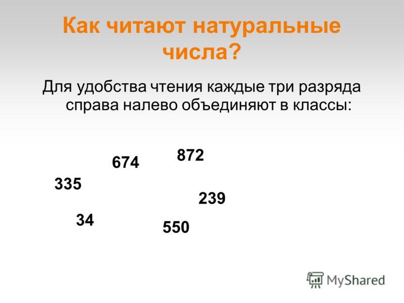 Как читают натуральные числа? Для удобства чтения каждые три разряда справа налево объединяют в классы: 335 674 872 550 239 34