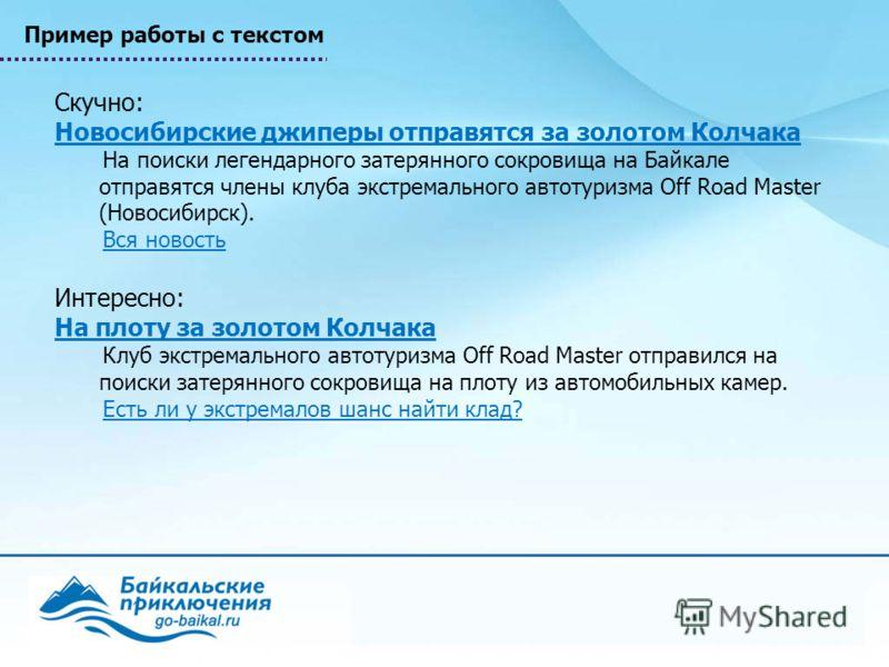 Пример работы с текстом Скучно: Новосибирские джиперы отправятся за золотом Колчака На поиски легендарного затерянного сокровища на Байкале отправятся члены клуба экстремального автотуризма Off Road Master (Новосибирск). Вся новость Интересно: На пло