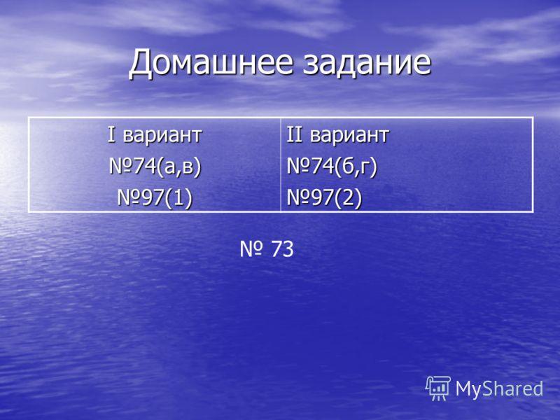 Домашнее задание I вариант 74(а,в)97(1) II вариант 74(б,г)97(2) 73