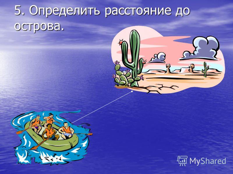 5. Определить расстояние до острова.
