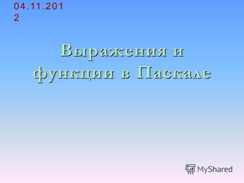 Выражения и функции в Паскале 04.11.2012