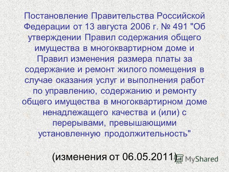 Постановление Правительства Российской Федерации от 13 августа 2006 г. 491