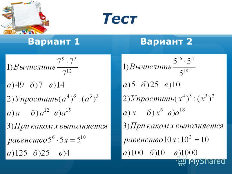 Тест Вариант 1Вариант 2