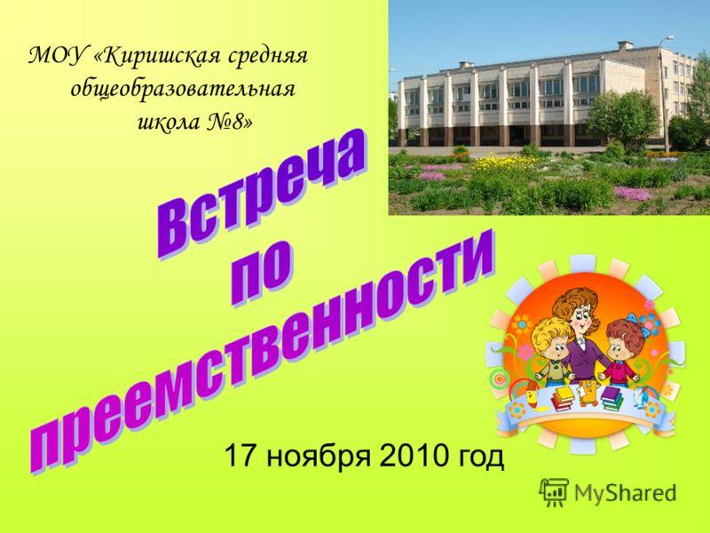 МОУ «Киришская средняя общеобразовательная школа 8» 17 ноября 2010 год