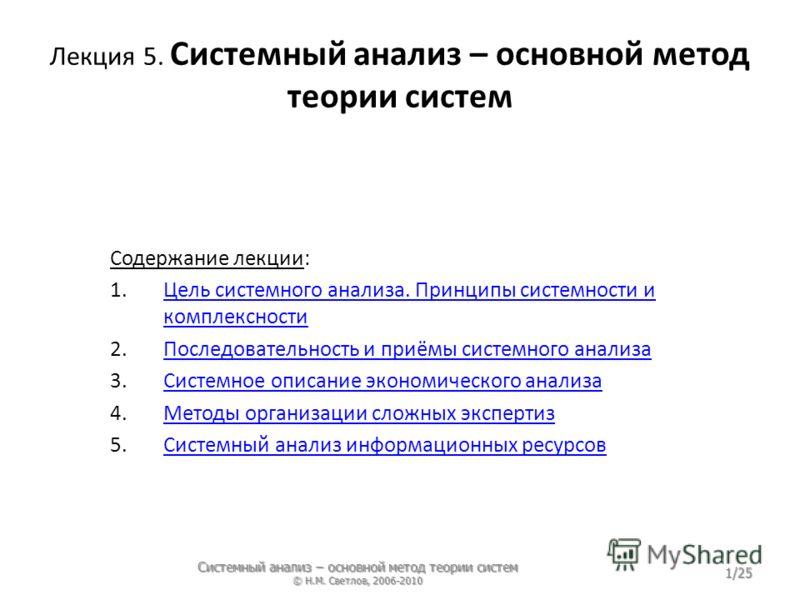 Лекция 5. Системный анализ – основной метод теории систем Содержание лекции: 1.Цель системного анализа. Принципы системности и комплексностиЦель системного анализа. Принципы системности и комплексности 2.Последовательность и приёмы системного анализа