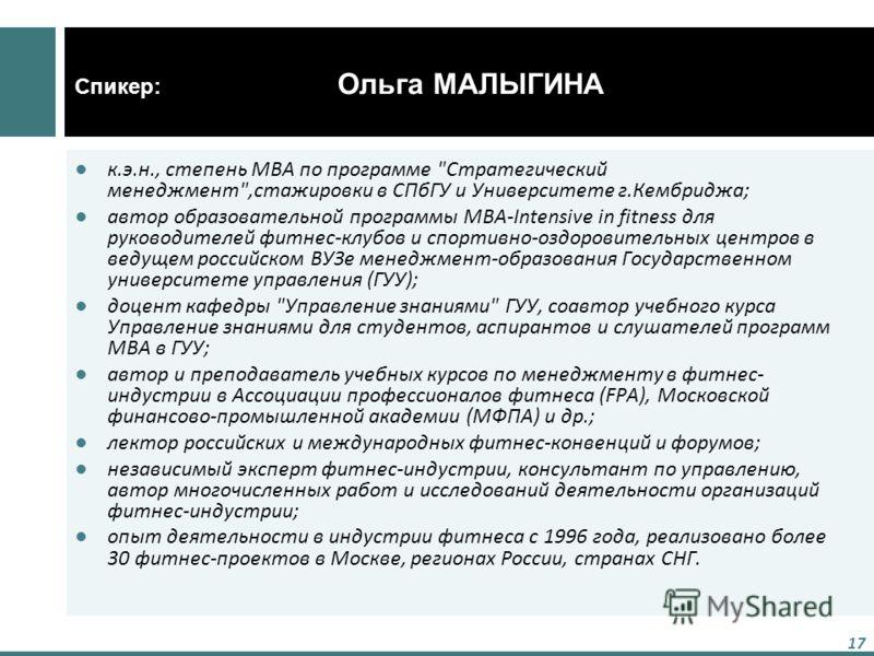 17 Спикер: Ольга МАЛЫГИНА к.э.н., степень МВА по программе