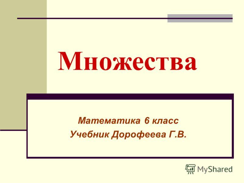 Множества Математика 6 класс Учебник Дорофеева Г.В.