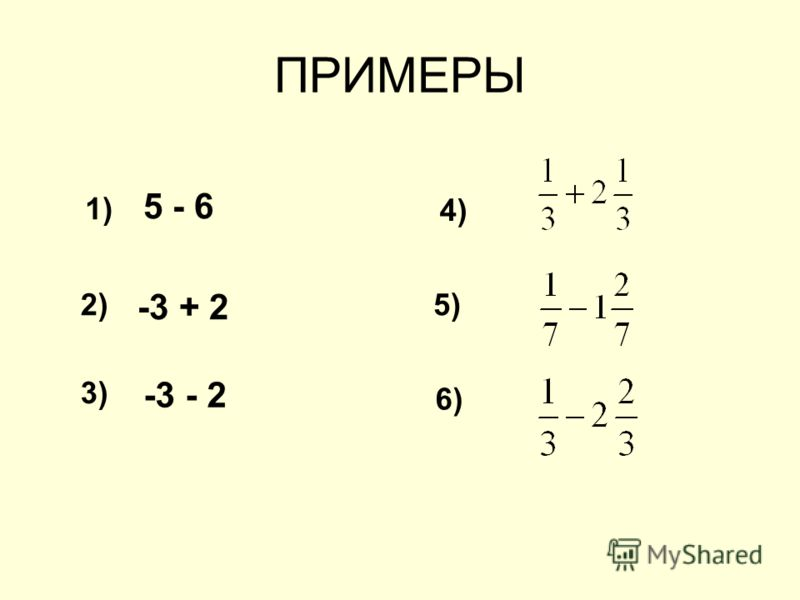 ПРИМЕРЫ 1) 2) 3) 5) 4) 6) 5 - 6 -3 + 2 -3 - 2