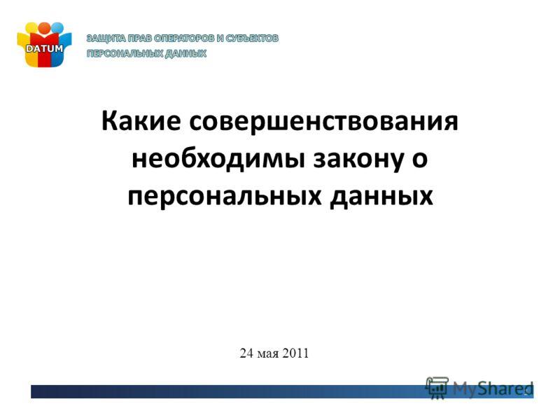 Какие совершенствования необходимы закону о персональных данных 24 мая 2011 1
