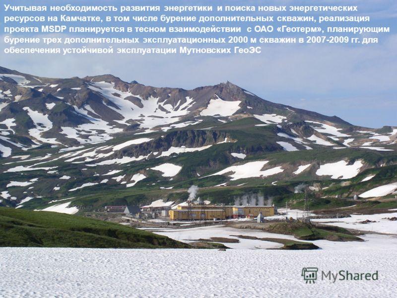 Учитывая необходимость развития энергетики и поиска новых энергетических ресурсов на Камчатке, в том числе бурение дополнительных скважин, реализация проекта MSDP планируется в тесном взаимодействии с ОАО «Геотерм», планирующим бурение трех дополните