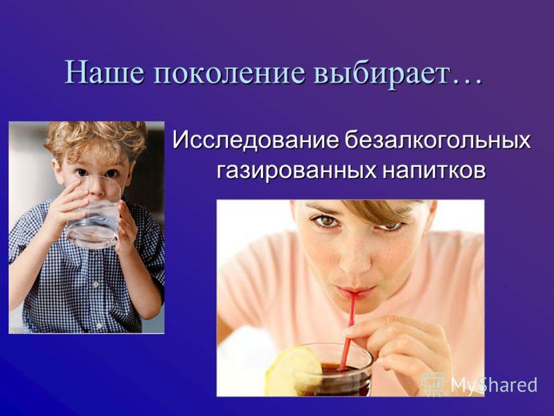 Наше поколение выбирает… Исследование безалкогольных газированных напитков