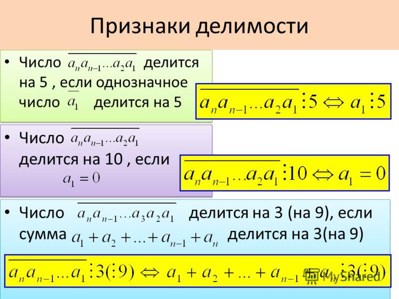 Признаки делимости Число делится на 5, если однозначное число делится на 5 Число делится на 3 (на 9), если сумма делится на 3(на 9) Число делится на 10, если