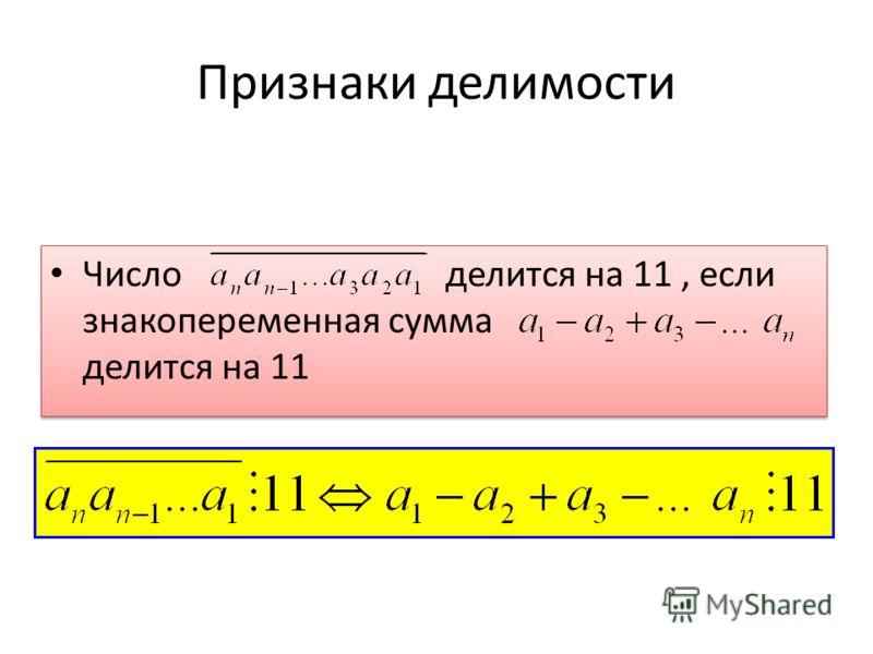 Признаки делимости Число делится на 11, если знакопеременная сумма делится на 11
