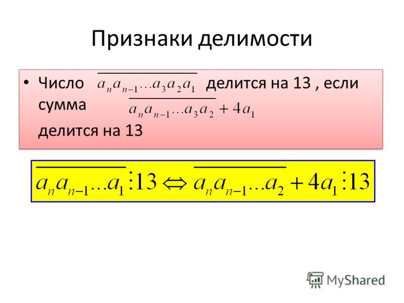 Признаки делимости Число делится на 13, если сумма делится на 13 Число делится на 13, если сумма делится на 13