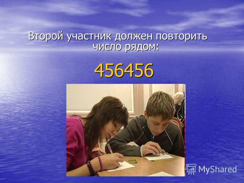 Второй участник должен повторить число рядом: 456456