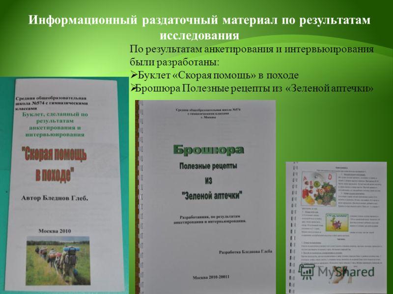 По результатам анкетирования и интервьюирования были разработаны: Буклет «Скорая помощь» в походе Брошюра Полезные рецепты из «Зеленой аптечки» Информационный раздаточный материал по результатам исследования